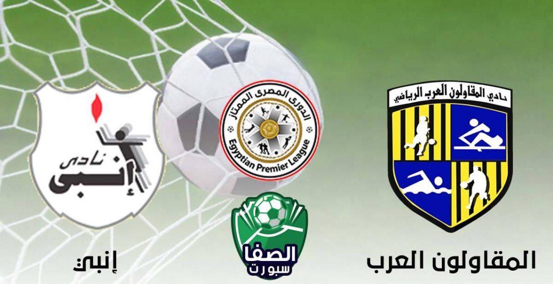 اهداف وملخص مباراة المقاولون العرب وانبي اليوم في الدورى المصرى