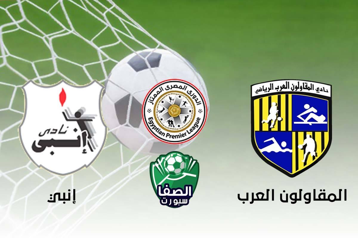 صورة اهداف وملخص مباراة المقاولون العرب وانبي (0-2) اليوم في الدورى المصرى