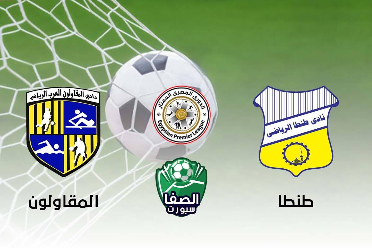 صورة اهداف وملخص مباراة المقاولون العرب وطنطا (2-2) اليوم في الدوري المصري