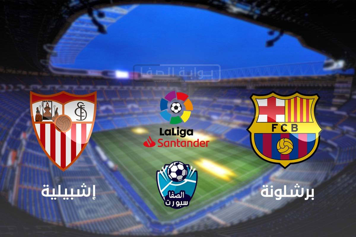 اهداف وملخص مباراة برشلونة واشبيلية اليوم في الدوري الاسبانى