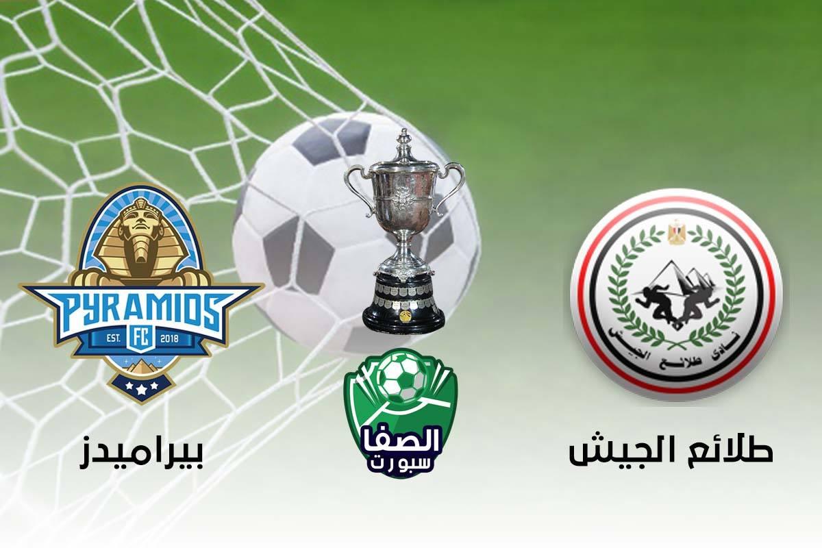 اهداف وملخص مباراة بيراميدز وطلائع الجيش اليوم في كاس مصر