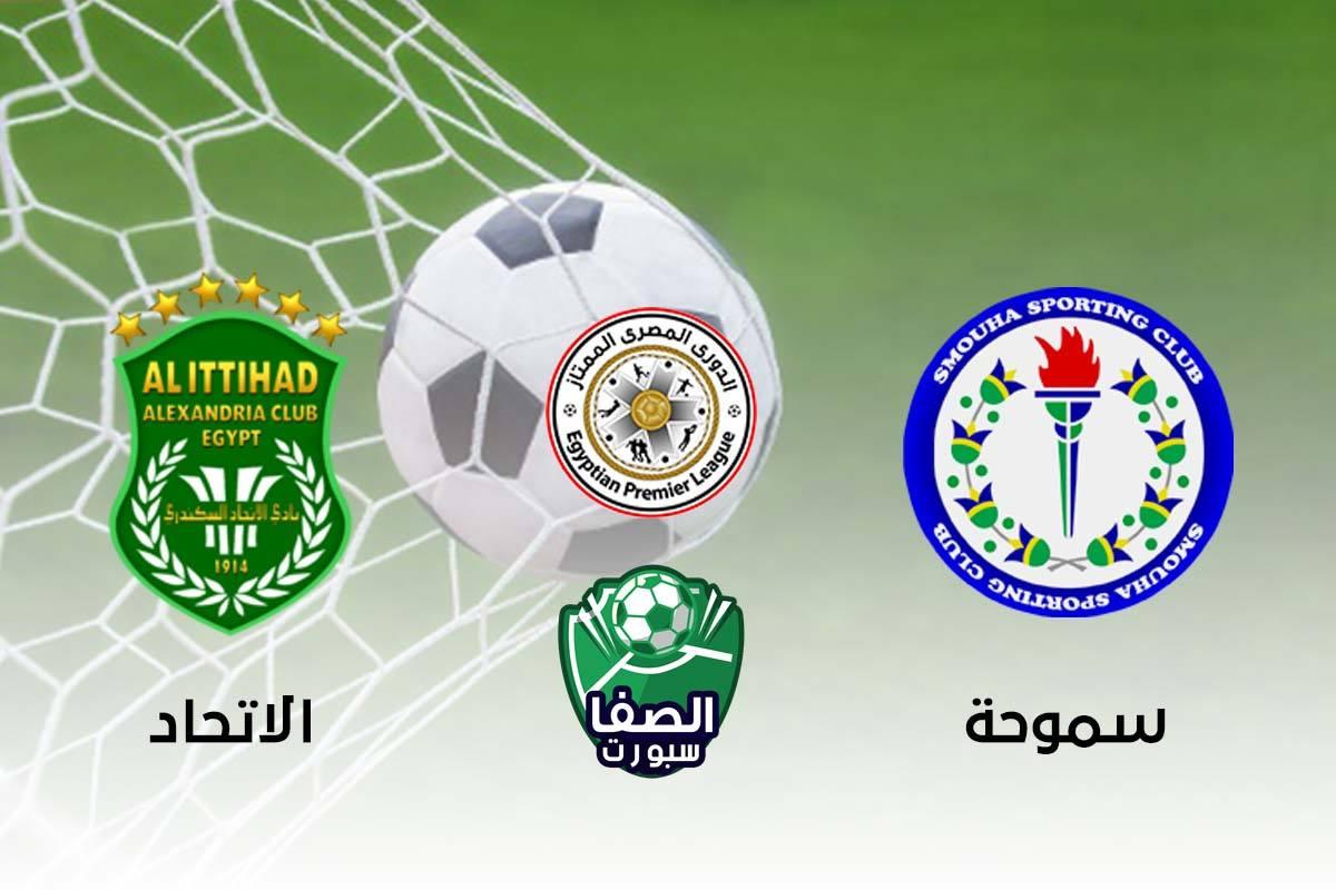 صورة اهداف وملخص مباراة سموحة والاتحاد السكندري (2-1) اليوم في الدوري المصري