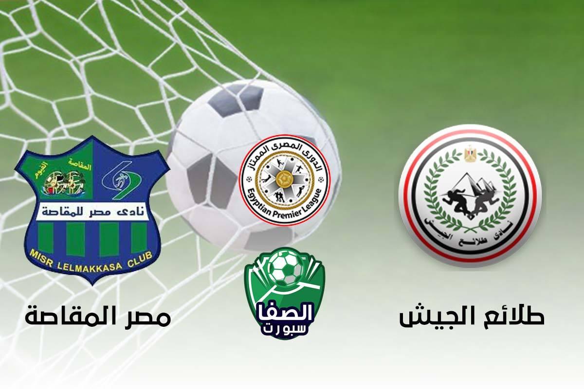 صورة اهداف مباراة طلائع الجيش ومصر المقاصة (1-0) اليوم في الدوري المصري