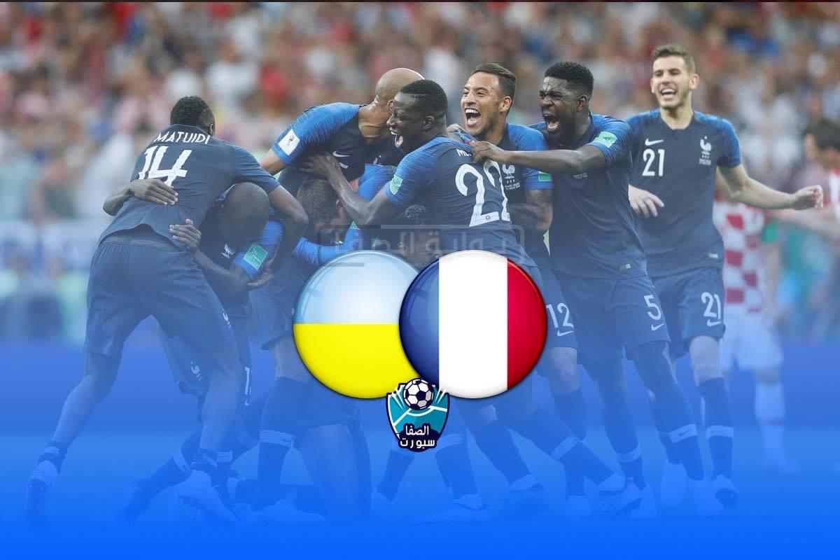 اهداف وملخص مباراة فرنسا واوكرانيا الودية اليوم