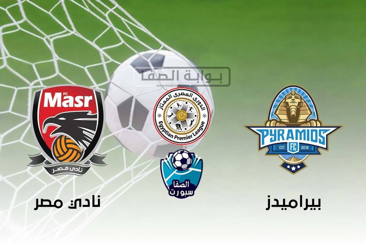 صورة اهداف وملخص مباراة بيراميدز ونادي مصر (1-0) اليوم في الدوري المصري