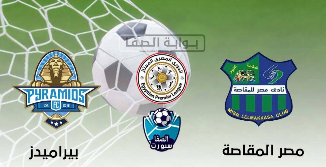 اهداف وملخص مباراة مصر المقاصة وبيراميدز اليوم في الدوري المصري