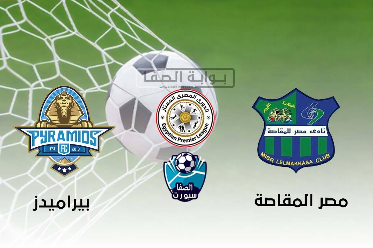 صورة اهداف وملخص مباراة مصر المقاصة وبيراميدز (2-3) اليوم في الدوري المصري