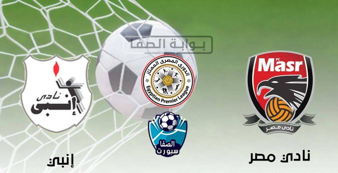 اهداف وملخص مباراة نادي مصر وانبي اليوم في الدوري المصري