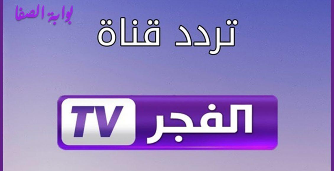 تردد قناة الفجر الجزائرية التي تذيع المسلسلات التركية علي النايل سات
