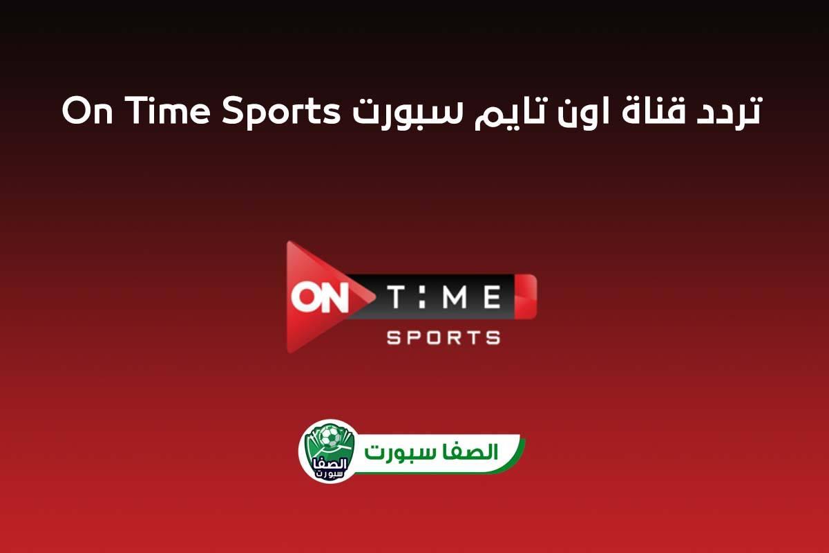 صورة تردد قناة اون تايم سبورت On Time Sports الناقلة لمباراة الاهلي وبيراميدز اليوم فى الدورى المصرى