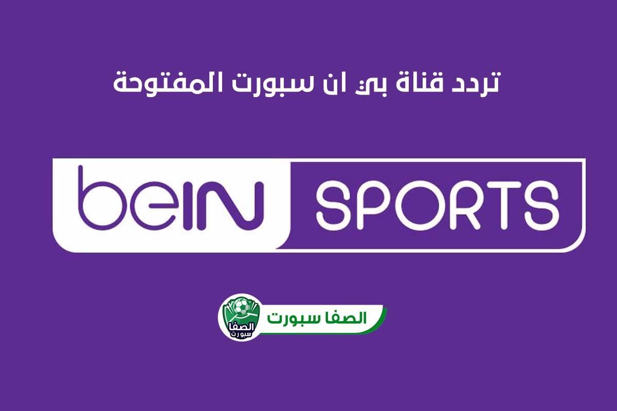 تردد قناة بي ان سبورت المفتوحة beIN Sports HD الناقلة لمباراة الرجاء الرياضي والجيش الملكي اليوم