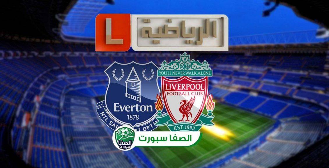 تردد قناة ليبيا الرياضية التى تنقل مباراة ليفربول وايفرتون اليوم في الدوري الانجليزي