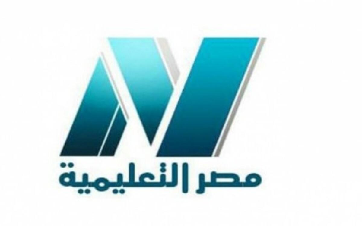 صورة تردد قناة مصر التعليمية EDUC 1 الجديد 2021 علي النايل سات