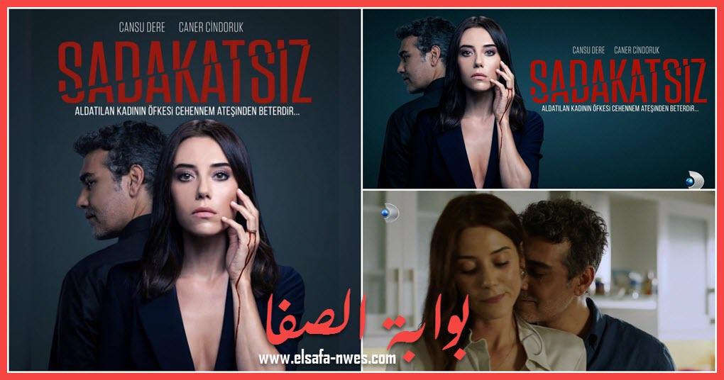 مسلسل عديم الوفاء ... موعد عرض حلقات المسلسل التركي والقنوات الناقلة للمشاهدة