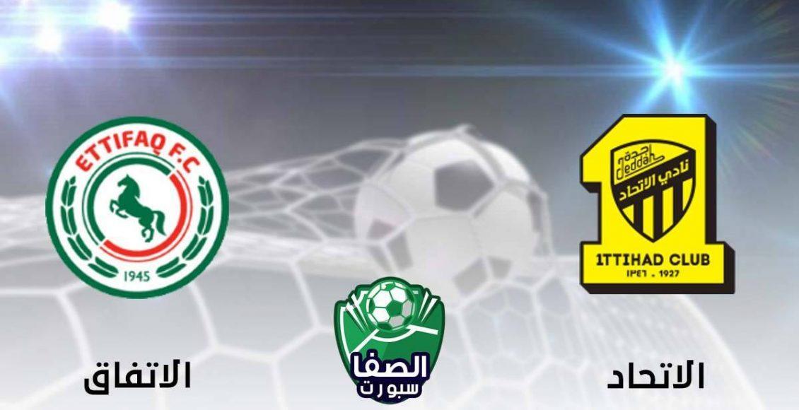 ملخص اهداف مباراة الاتحاد والاتفاق (1-2) اليوم في الدوري السعودى