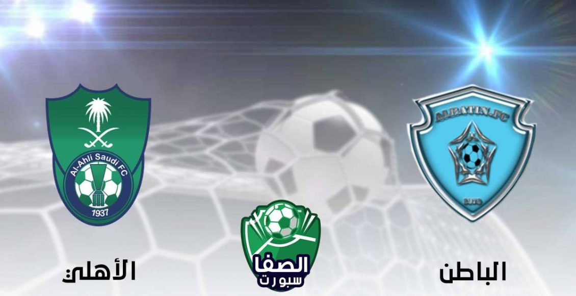 ملخص اهداف مباراة الاهلي والباطن اليوم في الدوري السعودى
