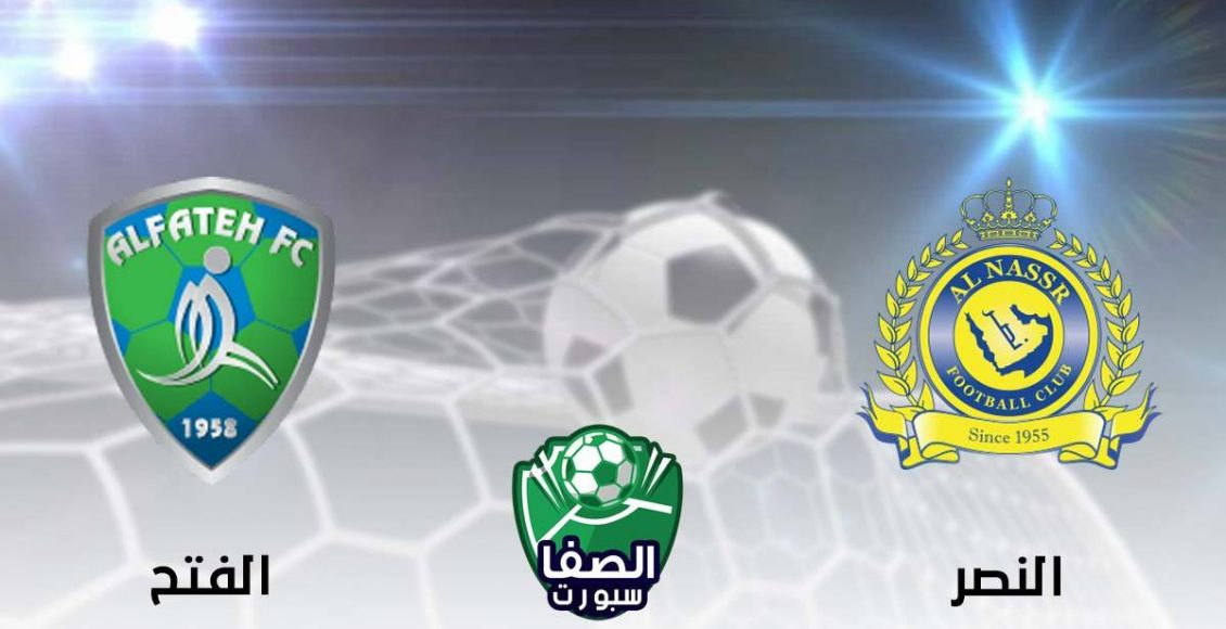 ملخص اهداف مباراة النصر والفتح اليوم في الدوري السعودى