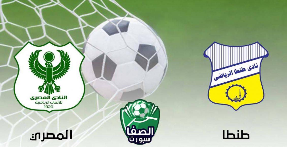 ملخص اهداف مباراة طنطا والمصري البورسعيدي اليوم في الدوري المصري