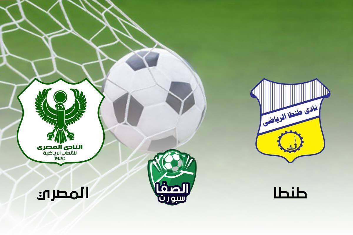صورة ملخص اهداف مباراة طنطا والمصري البورسعيدي (1-2) اليوم في الدوري المصري
