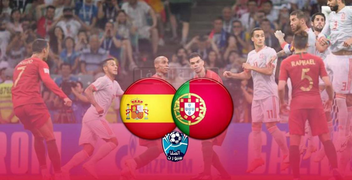 ملخص مباراة البرتغال واسبانيا (0-0) الودية اليوم