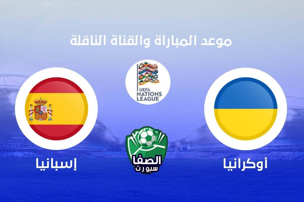 موعد مباراة اسبانيا واوكرانيا اليوم والقنوات الناقلة للمباراة فى دوري الامم الاوروبية