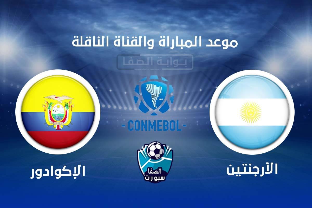 موعد مباراة الارجنتين والاكوادور اليوم والقنوات الناقلة للمباراة فى تصفيات كاس العالم