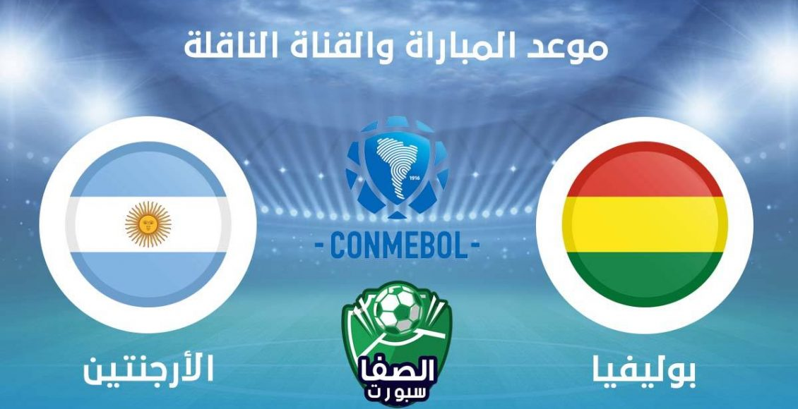 موعد مباراة الارجنتين وبوليفيا اليوم والقنوات الناقلة للمباراة فى تصفيات كاس العالم