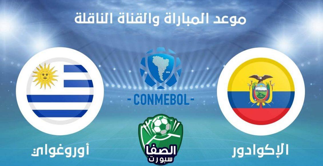 موعد مباراة الاكوادور واوروغواي اليوم والقنوات الناقلة للمباراة فى تصفيات كاس العالم