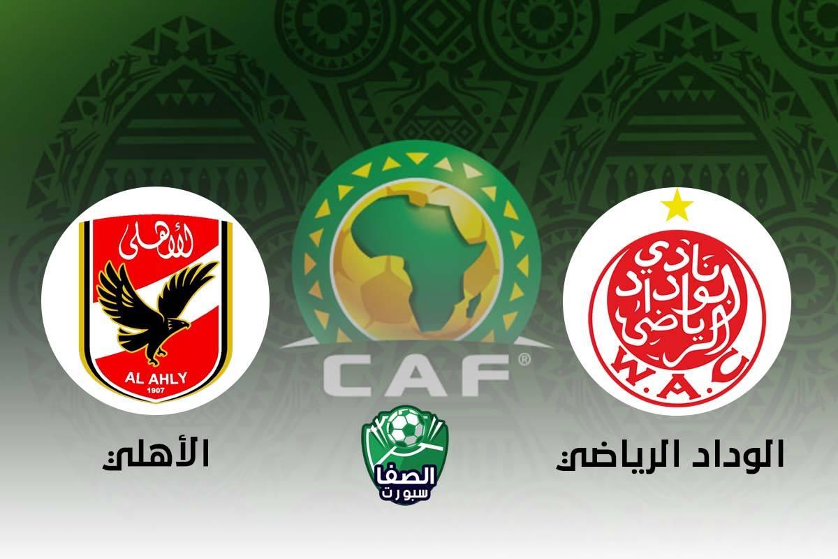 موعد مباراة الاهلي والوداد الرياضي المغربي اليوم والقنوات الناقلة في دوري ابطال افريقيا