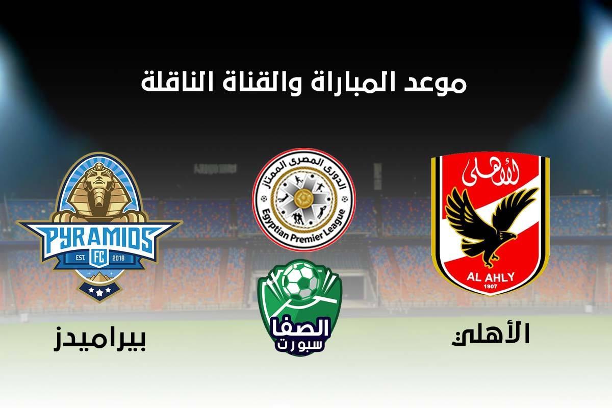 موعد مباراة الاهلي وبيراميدز اليوم والقنوات الناقلة في الدوري المصري