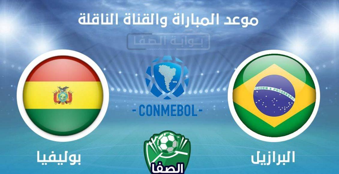 موعد مباراة البرازيل وبوليفيا اليوم والقنوات الناقلة للمباراة فى تصفيات كاس العالم