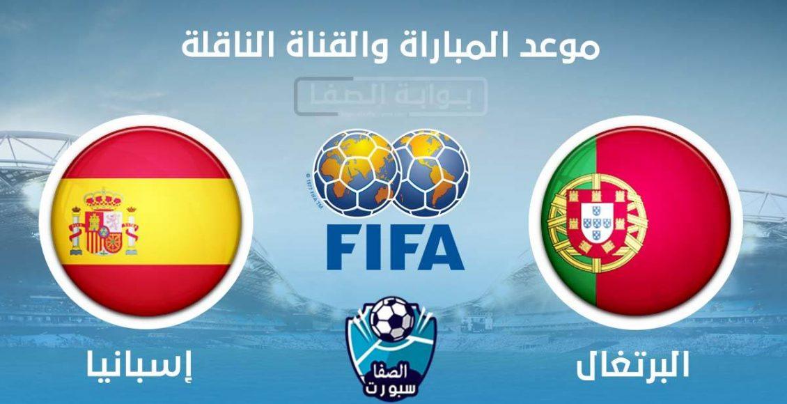 موعد مباراة البرتغال واسبانيا اليوم والقنوات الناقلة للمباراة الودية – الاربعاء 7-10-2020