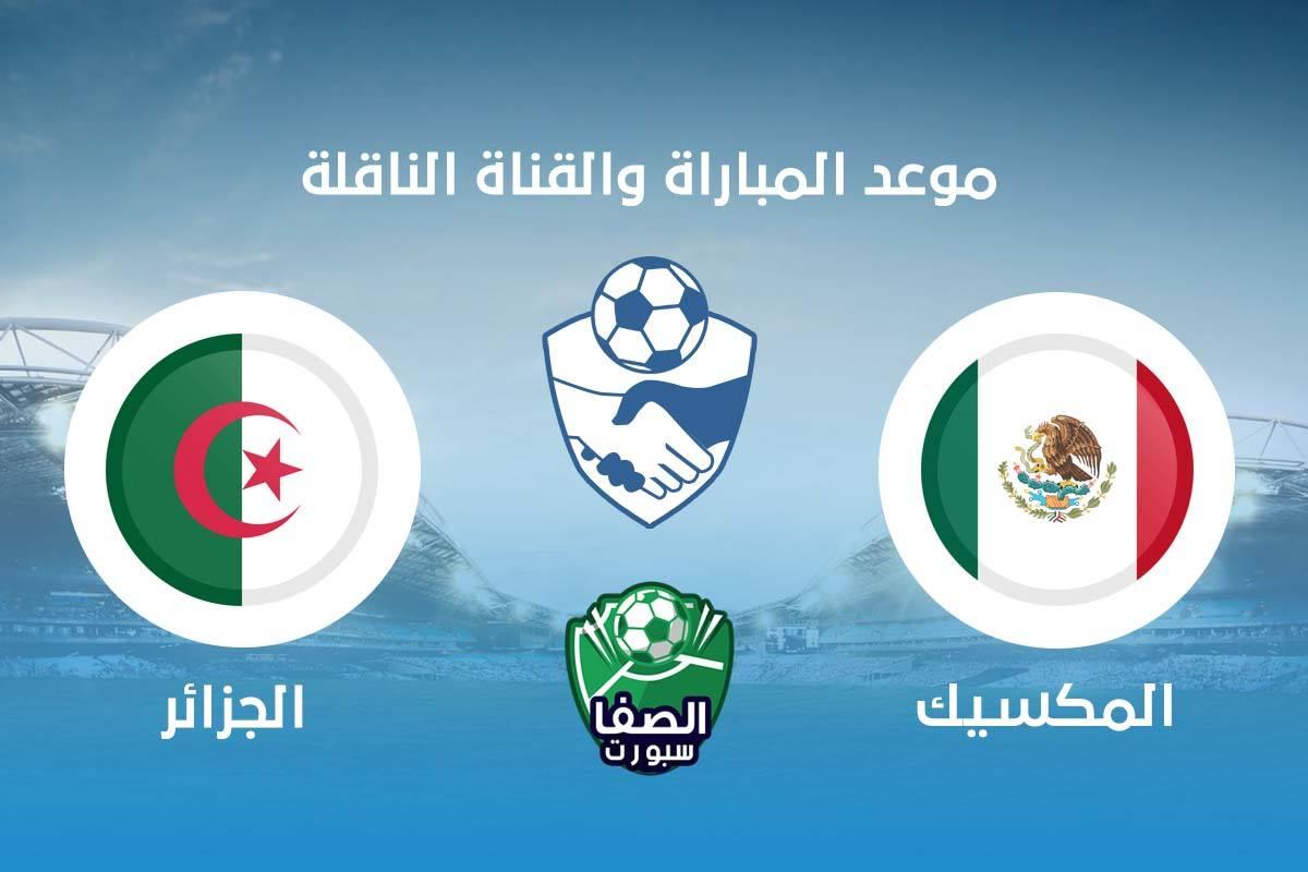 موعد مباراة الجزائر والمكسيك اليوم والقنوات الناقلة للمباراة الودية – الثلاثاء 13-10-2020