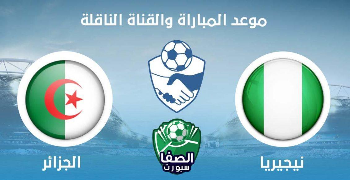 موعد مباراة الجزائر ونيجيريا اليوم والقنوات الناقلة للمباراة الودية – الجمعة 9-10-2020