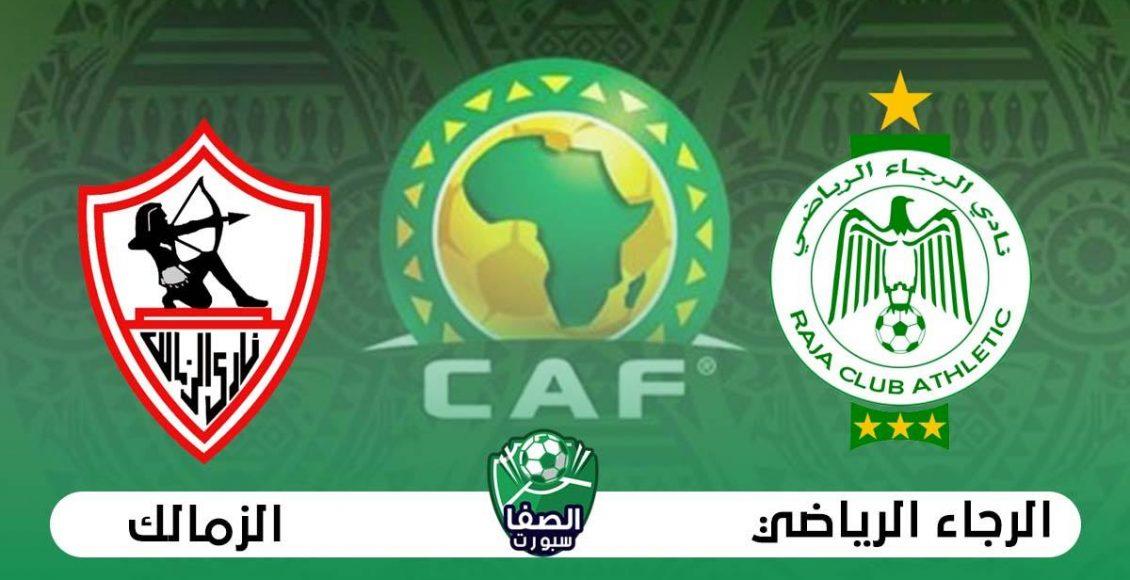 موعد مباراة الزمالك والرجاء الرياضي في دوري أبطال أفريقيا والقنوات الناقلة
