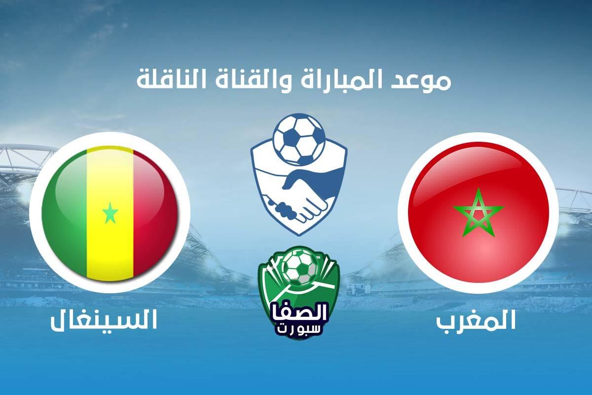 موعد مباراة المغرب والسنغال اليوم والقنوات الناقلة للمباراة الودية – الجمعة 9-10-2020