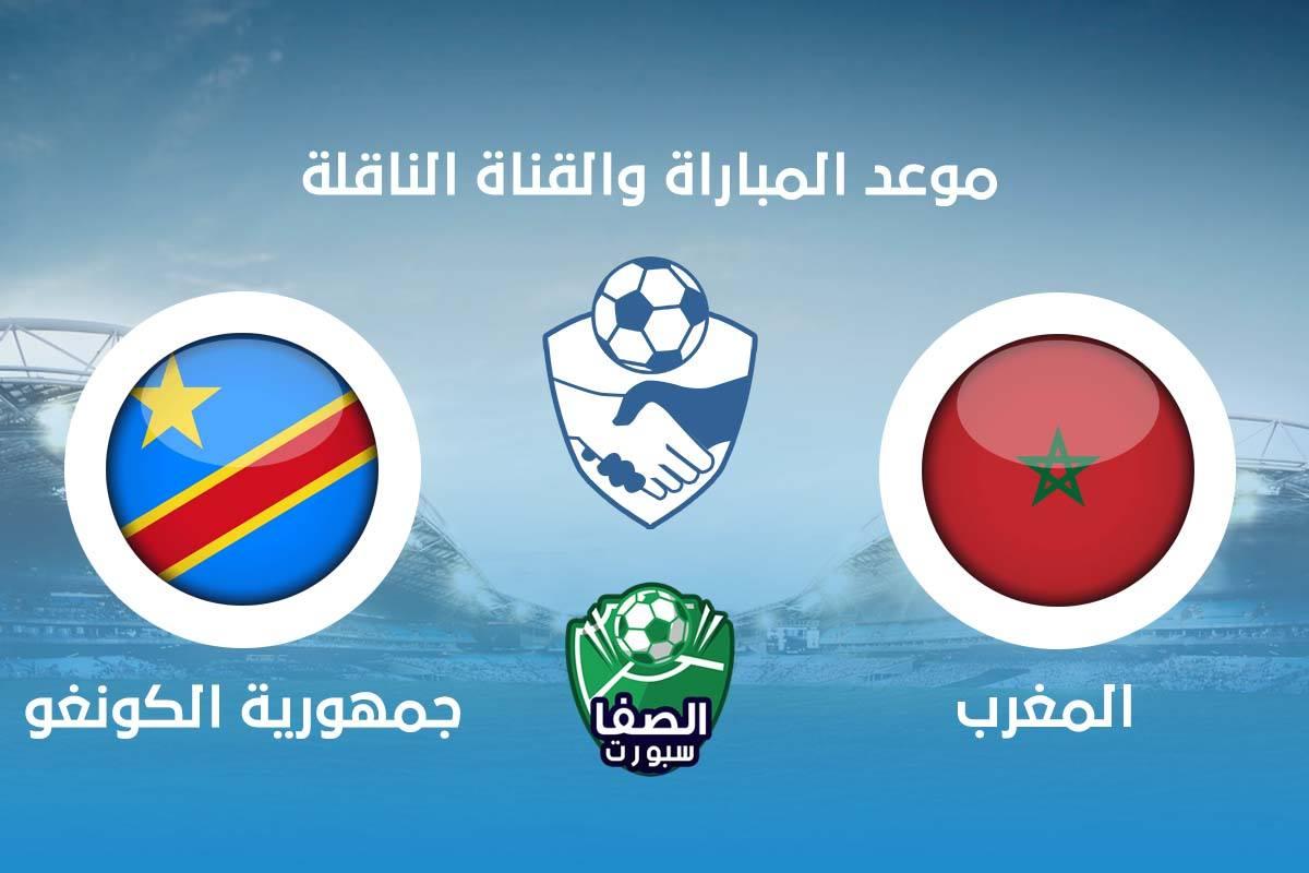 موعد مباراة المغرب وجمهورية الكونغو اليوم والقنوات الناقلة للمباراة الودية – الثلاثاء 13-10-2020
