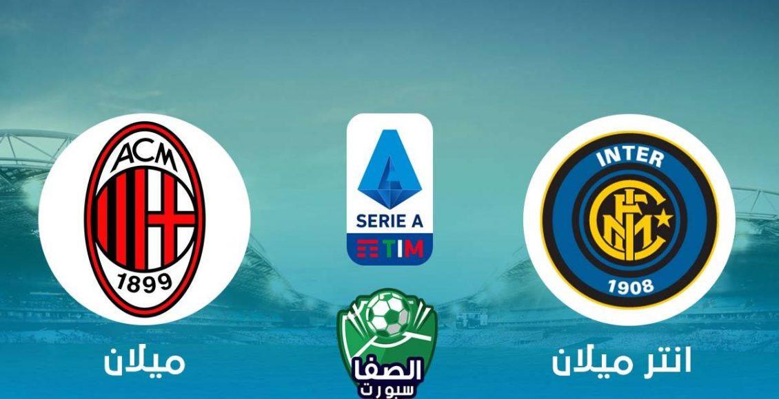 موعد مباراة انتر ميلان وميلان اليوم والقنوات الناقلة في الدوري الايطالي