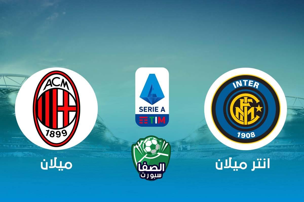صورة موعد مباراة انتر ميلان وميلان اليوم والقنوات الناقلة في الدوري الايطالي