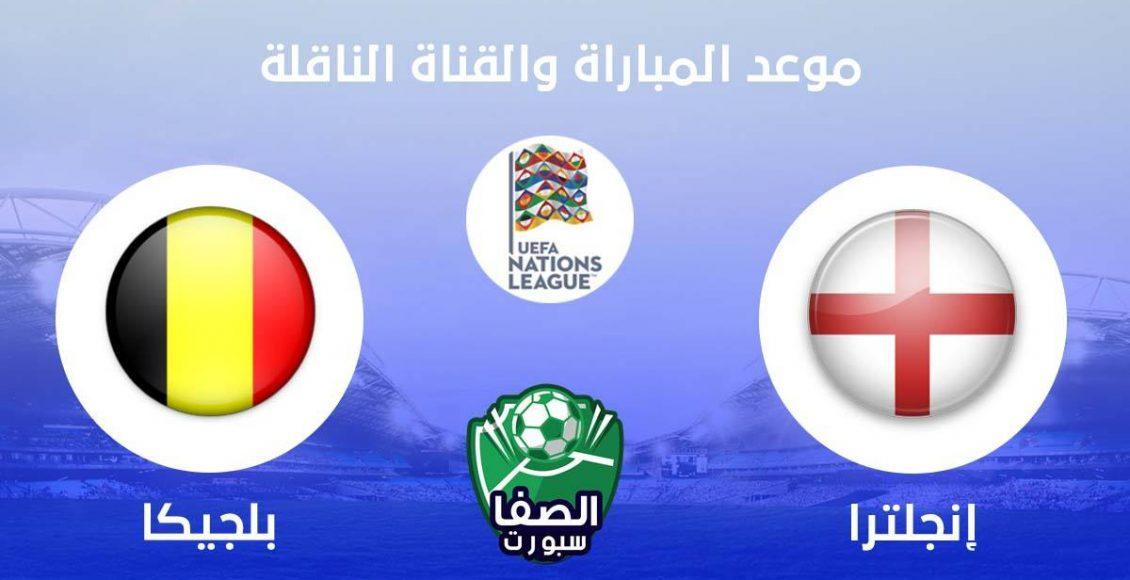 موعد مباراة انجلترا وبلجيكا اليوم والقنوات الناقلة للمباراة فى دوري الامم الاوروبية