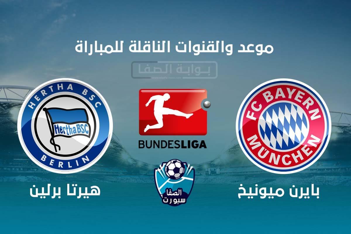 موعد مباراة بايرن ميونخ وهيرتا برلين اليوم والقنوات الناقلة في الدوري الالمانى
