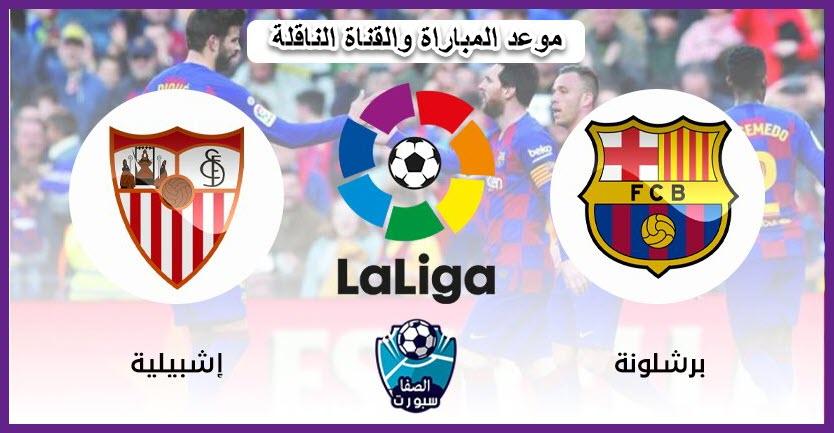 موعد مباراة برشلونة ضد إشبيلية اليوم والقنوات الناقلة في الدوري الإسباني