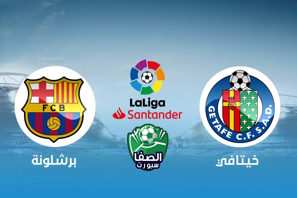 موعد مباراة برشلونة وخيتافي اليوم والقنوات الناقلة في الدوري الاسباني