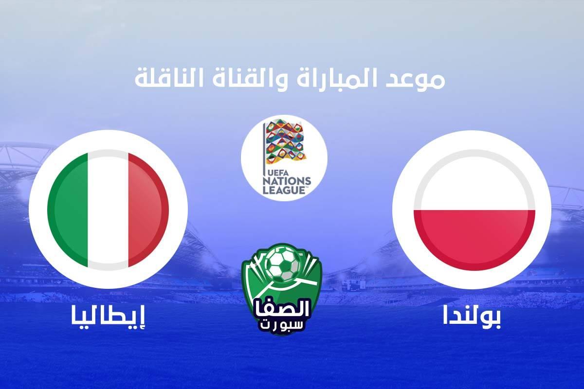 موعد مباراة بولندا وايطاليا اليوم والقنوات الناقلة للمباراة فى دوري الامم الاوروبية