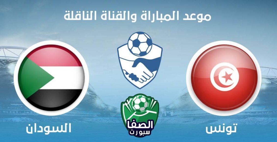 موعد مباراة تونس والسودان اليوم والقنوات الناقلة للمباراة الودية