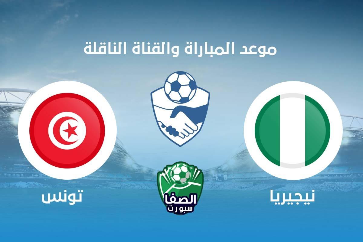 موعد مباراة تونس ونيجيريا اليوم والقنوات الناقلة للمباراة الودية – الثلاثاء 13-10-2020
