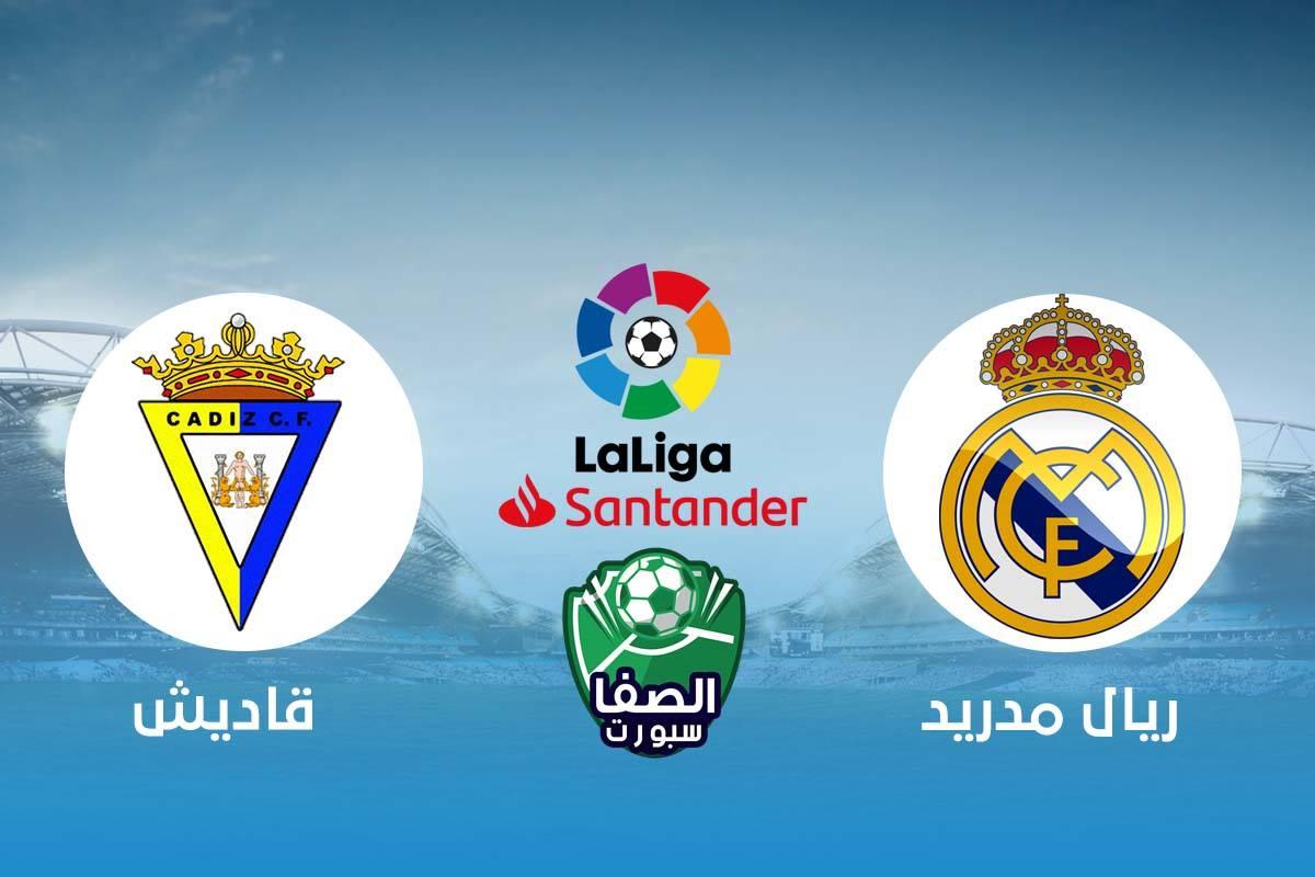موعد مباراة ريال مدريد وقاديش اليوم والقنوات الناقلة في الدوري الاسباني