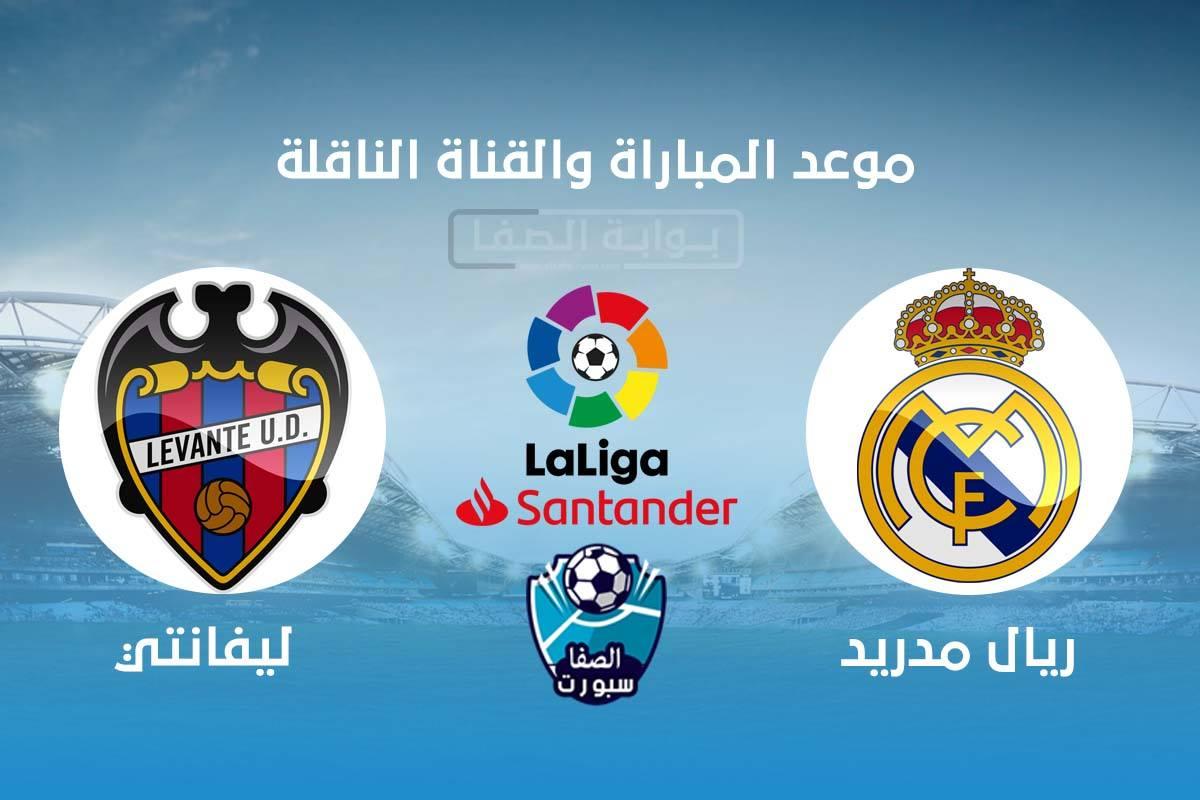 موعد مباراة ريال مدريد وليفانتي اليوم والقنوات الناقلة في الدوري الإسباني