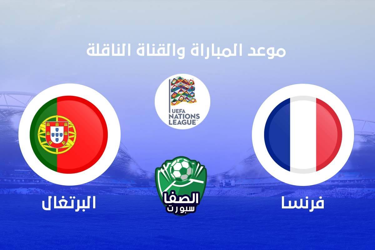 موعد مباراة فرنسا والبرتغال اليوم والقنوات الناقلة للمباراة فى دوري الامم الاوروبية