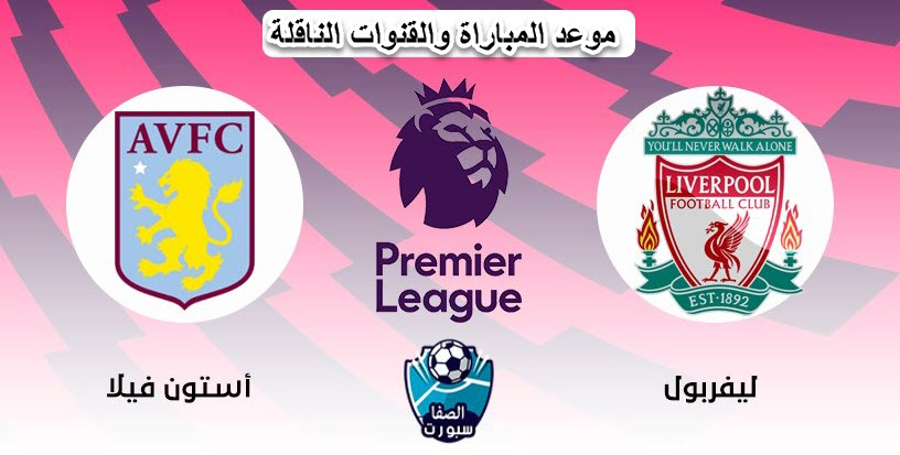 صورة موعد مباراة ليفربول ضد أستون فيلا والقنوات الناقلة في الدوري الانجليزي